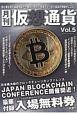 月刊 仮想通貨 (5)