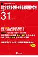 県立宇都宮東・佐野・矢板東高校附属中学校 平成31年 中学別入試問題シリーズJ11