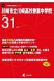 川崎市立川崎高校附属中学校 平成31年 中学別入試問題シリーズJ26