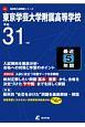 東京学芸大学附属高等学校 平成31年 高校別入試問題シリーズA3