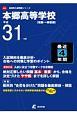 本郷高等学校 平成31年 高校別入試問題シリーズA20