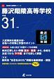 藤沢翔陵高等学校 平成31年 高校別入試問題シリーズB8