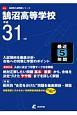 鵠沼高等学校 平成31年 高校別入試問題シリーズB12