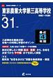 東京農業大学第三高等学校 平成31年 高校別入試問題シリーズD18