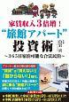 """家賃収入3倍増! """"旅館アパート""""投資術 365日宿泊可能な合法民泊"""