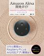 Amazon Alexa開発ガイド Amazon Echoを利用したWebサービス・デバイスの作り方