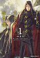 ロード・エルメロイ2世の事件簿 (1)