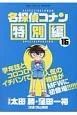 名探偵コナン 特別編 (16)
