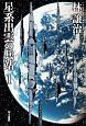 星系出雲の兵站 (1)