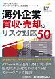 海外企業買収・売却のリスク対応50