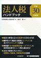 法人税ハンドブック 平成30年