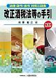 改正酒税法等の手引 平成30年