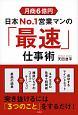 月商6億円 日本No.1営業マンの「最速」仕事術