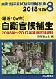 〈最近10か年〉自衛官候補生 2018 自衛官採用試験問題解答集8 2008年~2017年実施試験収録
