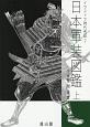 日本軍装図鑑(上) イラストで時代考証2