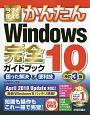 今すぐ使えるかんたん Windows10 完全ガイドブック 困った解決&便利技<改訂3版>