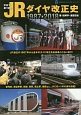 写真で振り返る JRダイヤ改正史 ASUKAビジュアルシリーズ