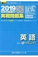 大学入試センター試験 実戦問題集 英語(リスニング) CD3枚付 駿台大学入試完全対策シリーズ 2019