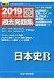 大学入試センター試験 過去問題集 日本史B 駿台大学入試完全対策シリーズ 2019