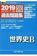 大学入試センター試験 過去問題集 世界史B 駿台大学入試完全対策シリーズ 2019
