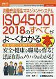 労働安全衛生マネジメントシステムISO45001 2018のすべてがよ~くわかる本 How-nual図解入門ビジネス