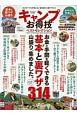 キャンプお得技ベストセレクション お得技シリーズ115