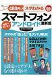 480円でスグわかるスマートフォン<最新版>