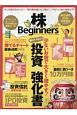 株 for Beginners 2018