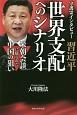 守護霊インタビュー 習近平 世界支配へのシナリオ 米朝会談に隠された中国の狙い