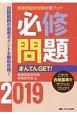 必修問題 まんてんGET! 看護師国家試験対策ブック 2019