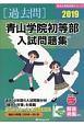 目黒星美学園小学校入試問題集 有名小学校合格シリーズ 2019