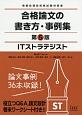 ITストラテジスト 合格論文の書き方・事例集<第5版> 情報処理技術者試験対策書