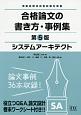 システムアーキテクト 合格論文の書き方・事例集<第5版> 情報処理技術者試験対策書