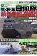 陸・海・空 自衛隊最新装備 2018