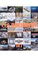 GA DOCUMENT 世界の建築(147)