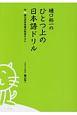 樋口裕一のひとつ上の日本語ドリル