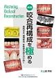 実践咬合再構成を極める 歯列不正・歯周疾患、多数歯欠損を読み解く