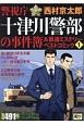 警視庁十津川警部の事件簿&鉄道ミステリーベストコミック (1)