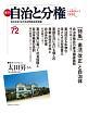 季刊 自治と分権 (72)