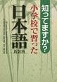知ってますか?小学校で習った日本語<新装版>