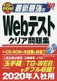 最新最強のWebテストクリア問題集 CD-ROM付 2020