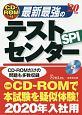 最新最強のテストセンター CD-ROM付 2020