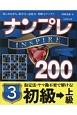 ナンプレINSPIRE200 初級→上級 (3)