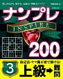 ナンプレINSPIRE200 上級→難問 (3)