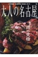 大人の名古屋 肉の究極 The Magazine for Superior(43)