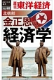 北朝鮮 金正恩の経済学<OD版>