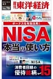 NISA 本当の使い方<OD版> 消費者目線の優待銘柄Best15