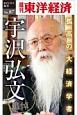 追悼 孤高の大経済学者・宇沢弘文<OD版>