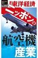 ニッポンの航空機産業<OD版>