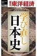 学び直し日本史